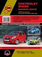Chevrolet Spark и Daewoo Matiz с 2009 и 2012 г.в. Руководство по ремонту, эксплуатации и техническому обслуживанию.