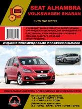 Seat Alhambra и Volkswagen Sharan с 2010 г.в. Руководство по ремонту, эксплуатации и техническому обслуживанию. - артикул:7450