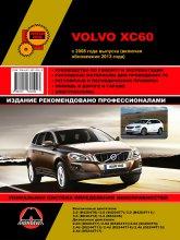 Volvo XC60 с 2008 и 2013 г.в. Руководство по ремонту, эксплуатации и техническому обслуживанию. - артикул:7525
