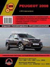 Peugeot 2008 с 2013 г.в. Руководство по ремонту, эксплуатации и техническому обслуживанию. - артикул:7440