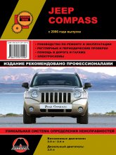 Jeep Compass с 2006 г.в. Руководство по ремонту, эксплуатации и техническому обслуживанию. - артикул:7490