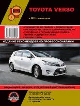 Toyota Verso с 2013 г.в. Руководство по ремонту, эксплуатации и техническому обслуживанию.