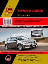 Toyota Auris с 2013 г.в. Руководство по ремонту, эксплуатации и техническому обслуживанию.