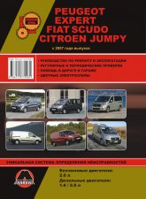 Citroen Jumpy, Peugeot Expert, Fiat Scudo с 2007 г.в. Руководство по ремонту, эксплуатации и техническому обслуживанию. - артикул:4533