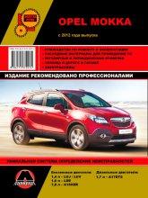Opel Mokka с 2012 г.в. Руководство по ремонту, эксплуатации и техническому обслуживанию.