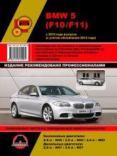 Руководство по ремонту и эксплуатации BMW 5 серии F10 и F11 с 2010 и 2013 г.в.