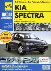 Руководство по ремонту и эксплуатации Kia Spectra с 2004 г.в. - артикул:1620