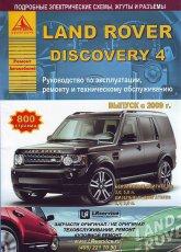 Руководство по ремонту и эксплуатации Land Rover Discovery 4 с 2009 г.в. - артикул:2560