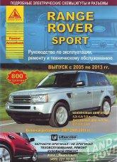 Руководство по ремонту и эксплуатации Range Rover Sport с 2005-2013 г.в. - артикул:2622
