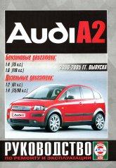 Руководство по ремонту и эксплуатации Audi A2 с 2000-2005 г.в. - артикул:4147
