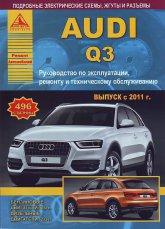 Руководство по ремонту и эксплуатации Audi Q3 c 2011 г.в. - артикул:3787