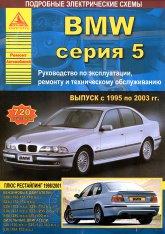 Руководство по ремонту и эксплуатации BMW 5 серии E39 1995-2003 г.в. - артикул:3714