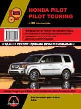 Руководство по ремонту и техническому обслуживанию Honda Pilot / Pilot Touring c 2008 г.в. - артикул:4007
