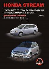 Руководство по ремонту и эксплуатации Honda Stream 2000-2006 г.в. - артикул:927