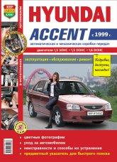 Цветное руководство по ремонту и эксплуатации Hyundai Accent с 1999 г.в. - артикул:4308
