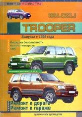 Руководство по ремонту и техническому обслуживанию Isuzu Trooper c 1999 г.в. - артикул:797