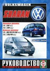 Руководство по ремонту, эксплуатации и техобслуживанию Volkswagen Sharan 2000-2010 г.в.