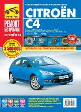 Цветное руководство по ремонту и эксплуатации Citroen C4 2004-2010 г.в. - артикул:4344