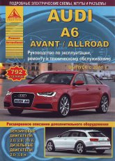 Руководство по ремонту и эксплуатации Audi A6, Audi A6 Avant / Allroad c 2011 г.в. - артикул:2561