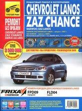 Цветное руководство по ремонту и эксплуатации Chevrolet Lanos и ZAZ Chance с 1997 и 2009 г.в. - артикул:6407