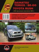 Руководство по ремонту и эксплуатации Daihatsu Terios / Be-Go / Toyota Rush с 2006 и 2009 г.в. - артикул:4367