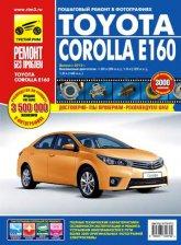 Цветное руководство по ремонту и эксплуатации Toyota Corolla E160 с 2013 г.в.