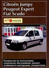 Citroen Jumpy, Peugeot Expert, Fiat Scudo 1998-2007 г.в. (Дизель). Руководство по ремонту, эксплуатации и техническому обслуживанию. - артикул:1826