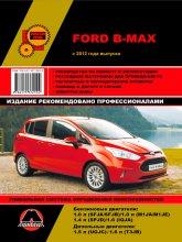 Руководство по ремонту и эксплуатации Ford B-Max с 2012 г.в.