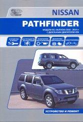 Руководство по ремонту и эксплуатации Nissan Pathfinder R51 2010-2014 г.в. (Дизель).