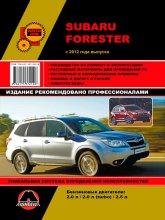 Руководство по ремонту и эксплуатации Subaru Forester с 2012 г.в. - артикул:8017