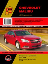Руководство по ремонту и эксплуатации Chevrolet Malibu с 2011 г.в.