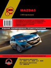 Руководство по ремонту и эксплуатации Mazda 5 с 2010 г.в.