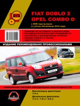 Руководство по ремонту и эксплуатации Fiat Doblo 2 и Opel Combo D c 2009 и 2014 г.в. - артикул:8013