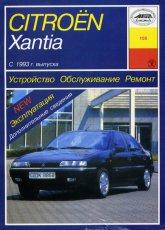 Citroen Xantia с 1993 г.в. Руководство по ремонту и техническому обслуживанию, инструкция по эксплуатации. - артикул:1760