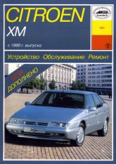 Citroen ХМ 1990-2000 г.в. Руководство по ремонту и техническому обслуживанию, инструкция по эксплуатации. - артикул:2162