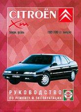 Citroen XM 1989-2000 г.в. Руководство по ремонту, эксплуатации и техническому обслуживанию.