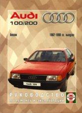 Audi 100 и Audi 200 1982-1990 г.в. Руководство по ремонту, эксплуатации и техническому обслуживанию - артикул:207