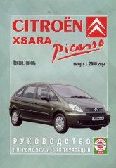 Citroen Xsara Picasso с 2000 г.в. Руководство по ремонту и техническому обслуживанию, инструкция по эксплуатации. - артикул:1479