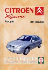 Citroen Xsara с 1997 г.в. Руководство по ремонту и техническому обслуживанию, инструкция по эксплуатации.