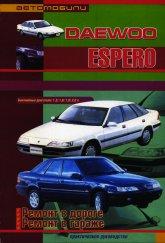 Daewoo Espero 1991-2000 г.в. Руководство по ремонту и техническому обслуживанию, инструкция по эксплуатации.
