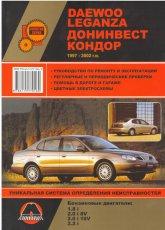 Daewoo Leganza и Донинвест Кондор 1997-2002 г.в. Руководство по ремонту, эксплуатации и техническому обслуживанию. - артикул:491