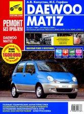 Daewoo Matiz с 1998 и 2000 г.в. Цветное издание руководства по ремонту и техническому обслуживанию, инструкция по эксплуатации.