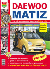 Daewoo Matiz с 1998 и с 2000 г.в. Цветное издание руководства по эксплуатации, ремонту и техническому обслуживанию. - артикул:3983