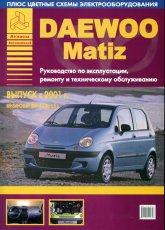 Daewoo Matiz 2001-2004 г.в. Руководство по ремонту и техническому обслуживанию, инструкция по эксплуатации. - артикул:817