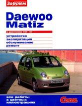 Daewoo Matiz с 1998 г.в. Цветное издание руководства по эксплуатации, ремонту и техническому обслуживанию.