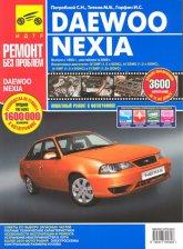 Daewoo Nexia N100 с 1995 г.в. и Daewoo Nexia N150 с 2008 г.в. Цветное издание руководства по ремонту и техническому обслуживанию, инструкция по эксплуатации. - артикул:643