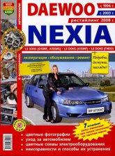 Daewoo Nexia с 1994, с 2003 и с 2008 г.в. Цветное издание руководства по ремонту и техническому обслуживанию, инструкция по эксплуатации. - артикул:2146