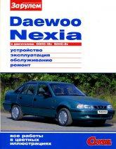 Daewoo Nexia с 1995 г.в. Цветное издание руководства по ремонту, эксплуатации и техническому обслуживанию. - артикул:200