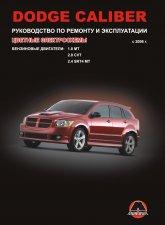 Dodge Caliber с 2006 г.в. Руководство по эксплуатации, ремонту и техническому обслуживанию. - артикул:3000