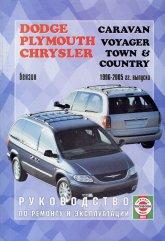 Dodge Caravan, Plymouth Voyager, Chrysler Town / Country 1996-2005 г.в. Руководство по ремонту, эксплуатации и техническому обслуживанию.